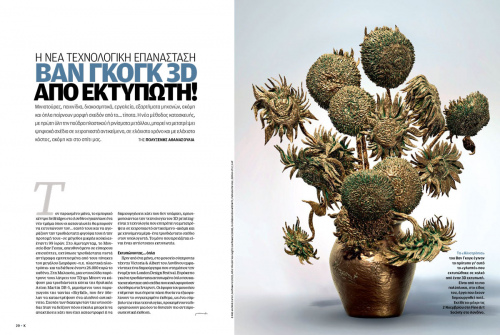Rob and Nick Carter - Van Gogh in 3D from a printer!, Kathimerini magazine (Greece) · © Copyright 2020